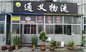 【通义物流】承接全国各地至潍坊落货、分流、仓储、配送等业务。