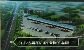 【阿虎物流】承接全国各地至丹阳落货、分流、仓储、配送等业务。
