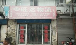 【旺达物流】承接上海至全国各地整车、零担运输业务