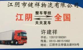 【健祥物流】承接江阴至全国各地整车、零担运输业务
