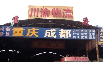 【川渝物流】郑州至重庆、成都专线
