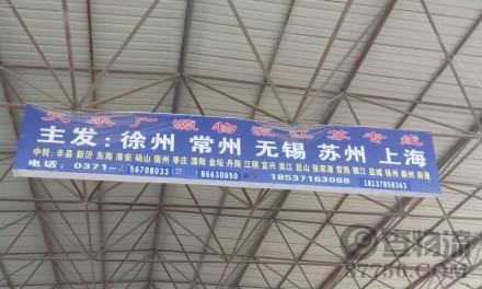 【天泉物流】郑州至常州、无锡、苏州、上海专线