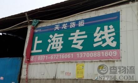 【天龙物流】郑州至上海专线