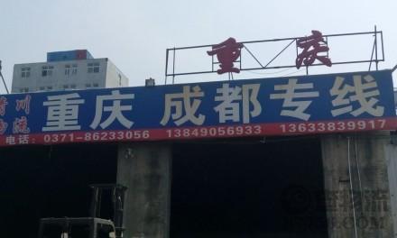 【青川物流】郑州至重庆、成都专线
