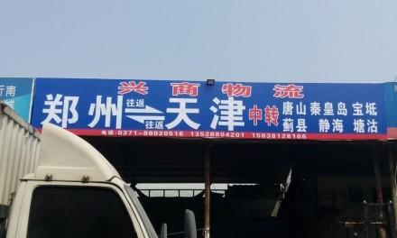 【兴商物流】郑州至天津专线