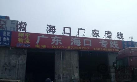 【翔宇物流】郑州至广州、海口专线