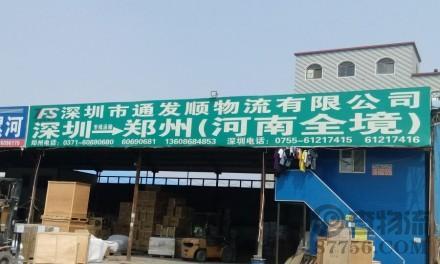 【通发顺物流】郑州至深圳专线