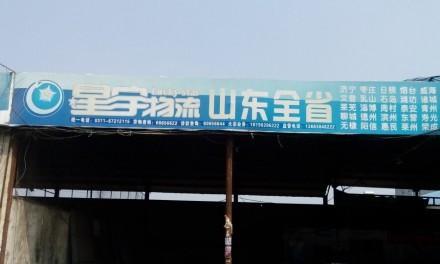 【星宇物流】郑州至临沂、济南、菏泽、青岛、黄岛专线