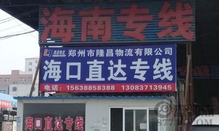 【隆昌物流】郑州至海口专线