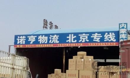 【诺亨物流】郑州至北京专线