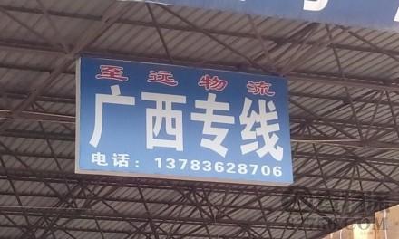 【至远物流】郑州至南宁、柳州、玉林、桂林专线