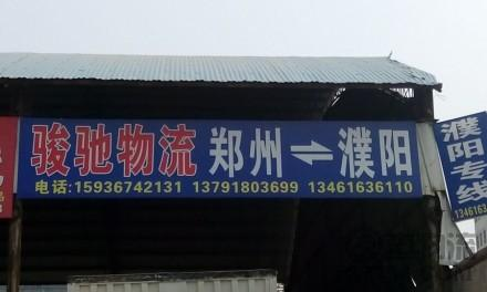 【骏驰物流】郑州至濮阳、清丰、南乐、范县、台前专线