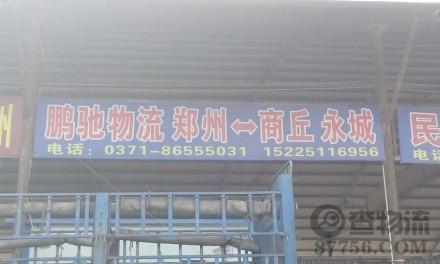 【鹏驰物流】郑州至商丘专线