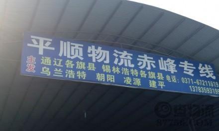 【平顺物流】郑州至赤峰专线