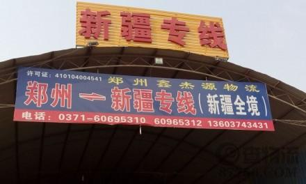 【鑫杰物流】郑州至新疆专线