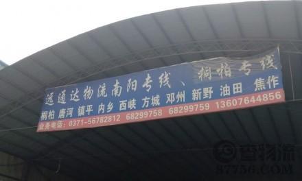 【远通达物流】郑州至南阳、桐柏、焦作专线