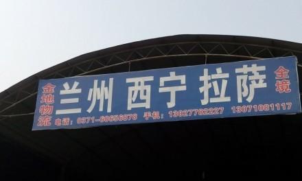 【金地物流】郑州至兰州、西宁、西藏专线