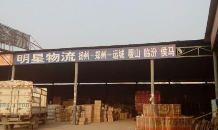 【明星物流】郑州至扬州、运城、稷山专线