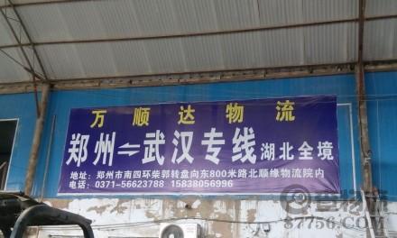 【万顺达物流】郑州至武汉专线