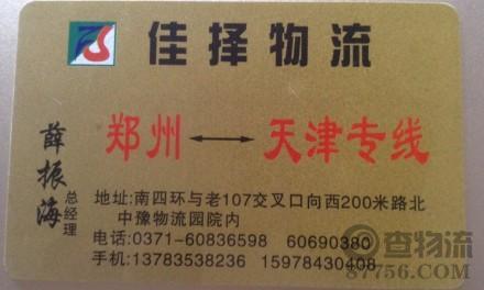 【佳择物流】郑州至天津专线