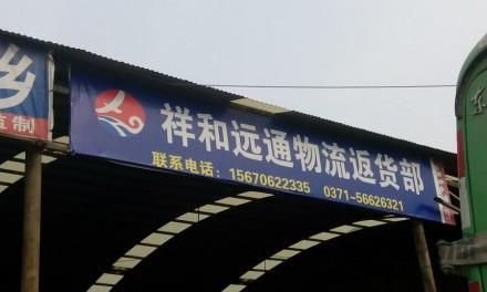 【祥和远通物流】郑州至西安、兰州、西宁、银川、新疆、拉萨专线