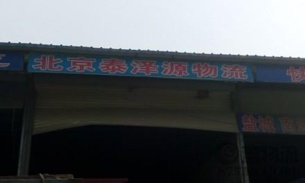 【泰泽源物流】郑州至北京、哈尔滨、天津专线