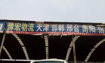 【豫宏物流】郑州至驻马店专线