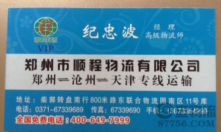 【顺程物流】郑州至沧州、天津专线