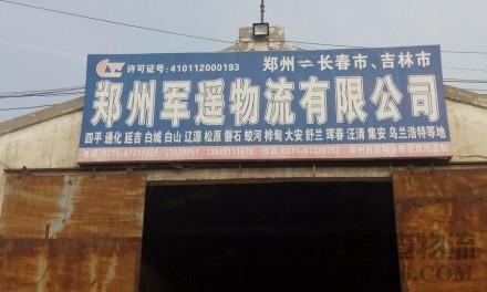 【军遥物流】郑州至长春专线
