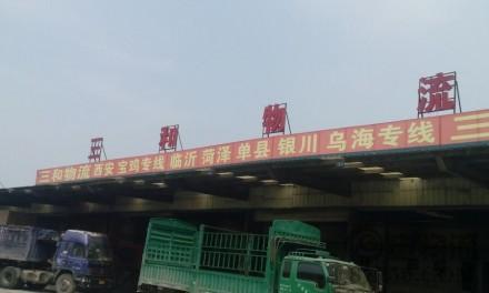 【三和物流】郑州至银川、西安、兰州专线