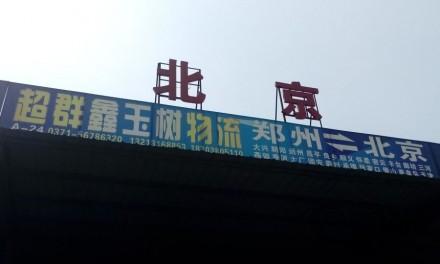 【超群鑫玉树物流】郑州至北京专线