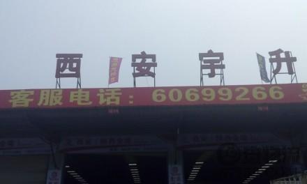 【宇升物流】郑州至西安、兰州、银川、西宁专线