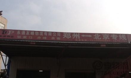 【永通友峰物流】郑州至北京、张家口、承德、赤峰专线