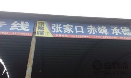 【京豫隆物流】郑州至北京、张家口、承德、赤峰专线