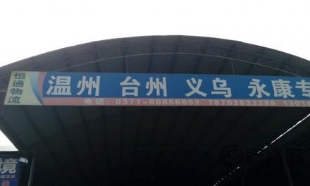 【恒通物流】郑州至温州、台州、义乌、永康专线