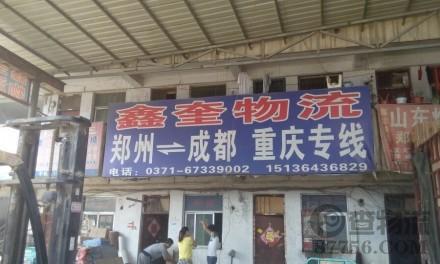 【鑫奎物流】郑州至成都、重庆专线