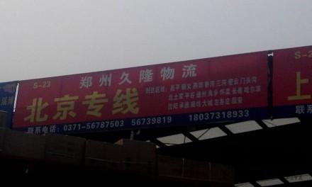 【久隆物流】郑州至北京专线