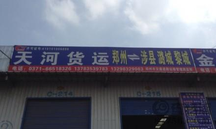 【天河物流】郑州至林州、涉县、潞城、黎城、左权、任村专线