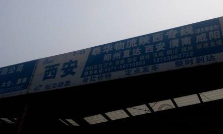 【泰华物流】郑州至西安、汉中、商洛专线