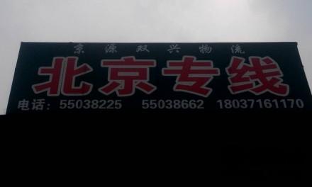 【京源双兴】郑州至北京专线