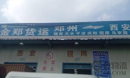 【金郑物流】郑州至西安专线