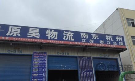 【原昊物流】郑州至南京、杭州特快专线