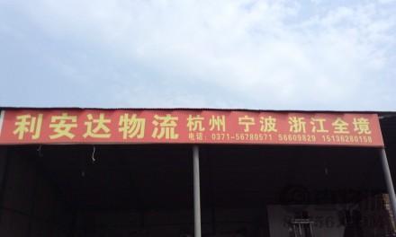 【利安达物流】郑州至杭州、宁波、武汉专线