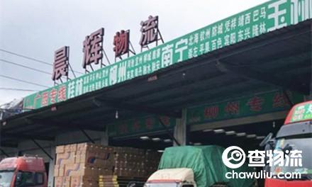 【晨辉物流】郑州至桂林、柳州、南宁、玉林往返专线