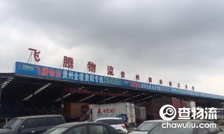 【飞腾货运】郑州至杭州、金华、宁波、台州、义乌、温州、长沙、贵阳专线