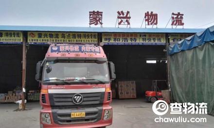 【蒙兴物流】郑州至呼和浩特、包头、乌兰浩特、赤峰往返专线