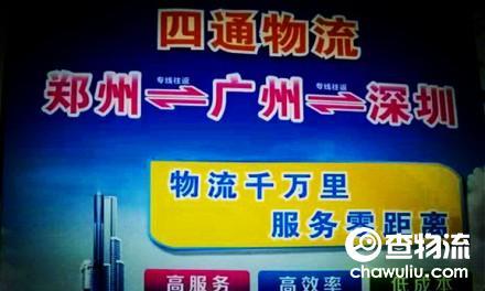 【四通物流】郑州至广州、深圳专线